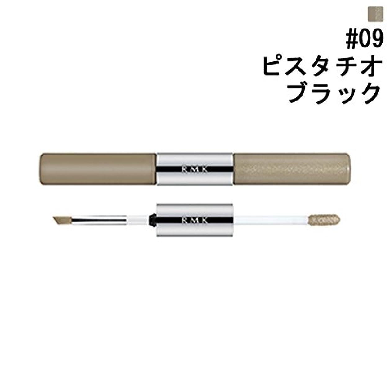 成長チャンピオンブラウザ【RMK アイシャドウ】 W ウォーター アイズ カラー インク 09 [並行輸入品]