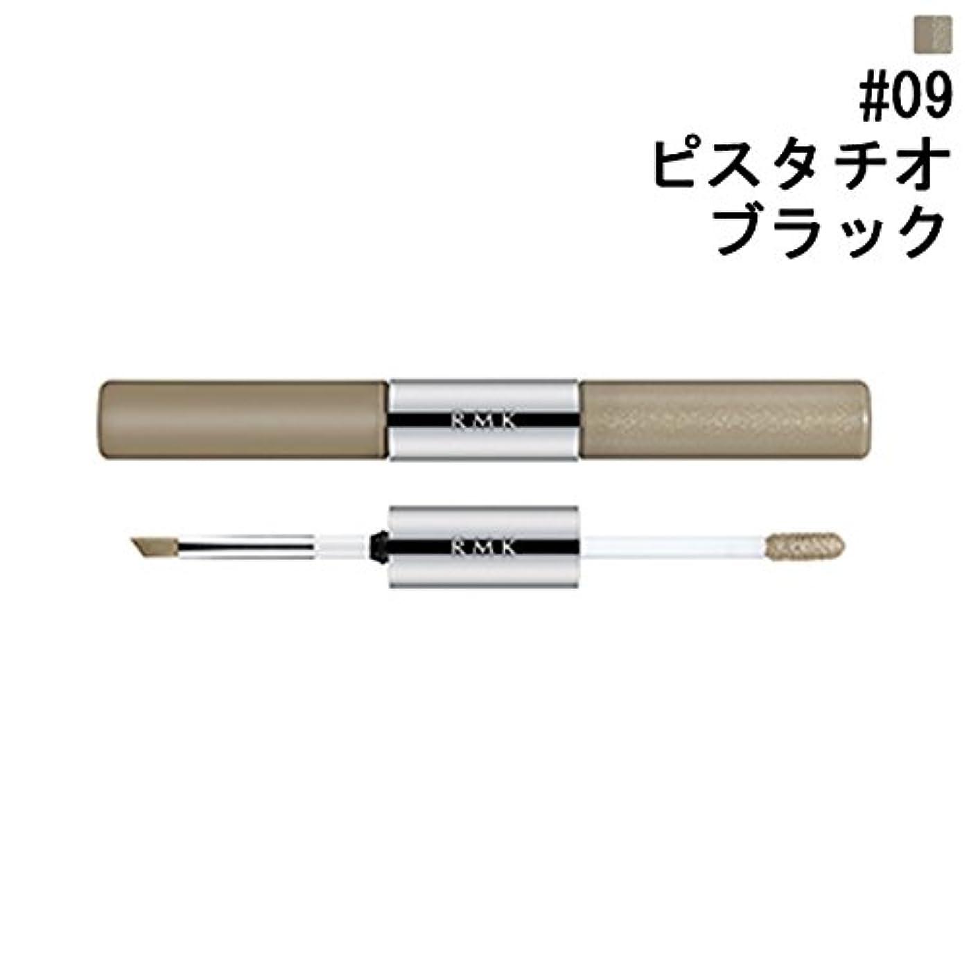 ティーム作曲するグローバル【RMK アイシャドウ】 W ウォーター アイズ カラー インク 09 [並行輸入品]