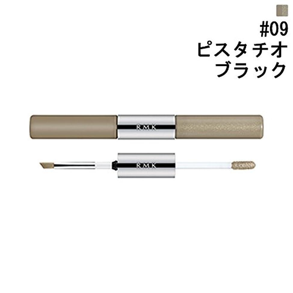 クルーズ目的寄稿者【RMK アイシャドウ】 W ウォーター アイズ カラー インク 09 [並行輸入品]