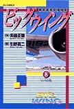 ビッグウイング―東京国際空港物語 (8) (ビッグコミックス)