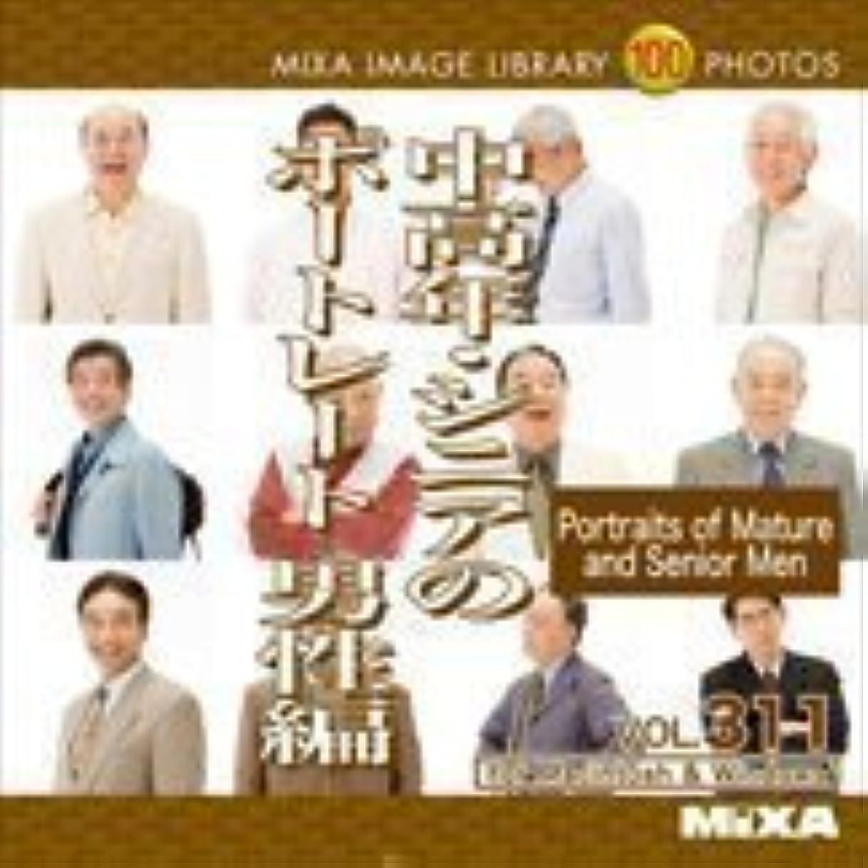 後方リフト食品MIXA IMAGE LIBRARY Vol.311 中高年?シニアのポートレート 男性編