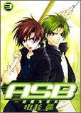 ASB 3―封魔九星伝 (IDコミックス ZERO-SUMコミックス)