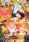 モモちゃんとアカネちゃんの本(3)モモちゃんとアカネちゃん (児童文学創作シリーズ モモちゃんとアカネちゃんの本 3)