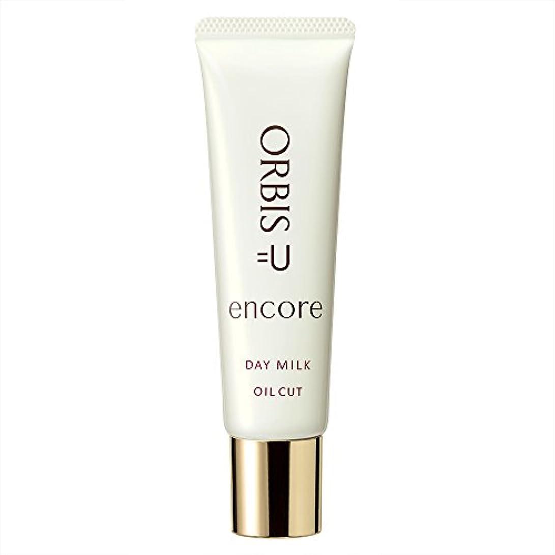 オルビス(ORBIS) オルビスユー アンコール デイミルク 30g 日中用保湿液