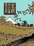 風景画2 (北斎美術館)