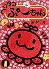 ヘリタコぷーちゃん / 笹木 竹丸 のシリーズ情報を見る