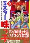 ミスター味っ子(9) (講談社漫画文庫)の詳細を見る