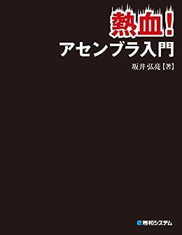 [坂井弘亮]の熱血! アセンブラ入門