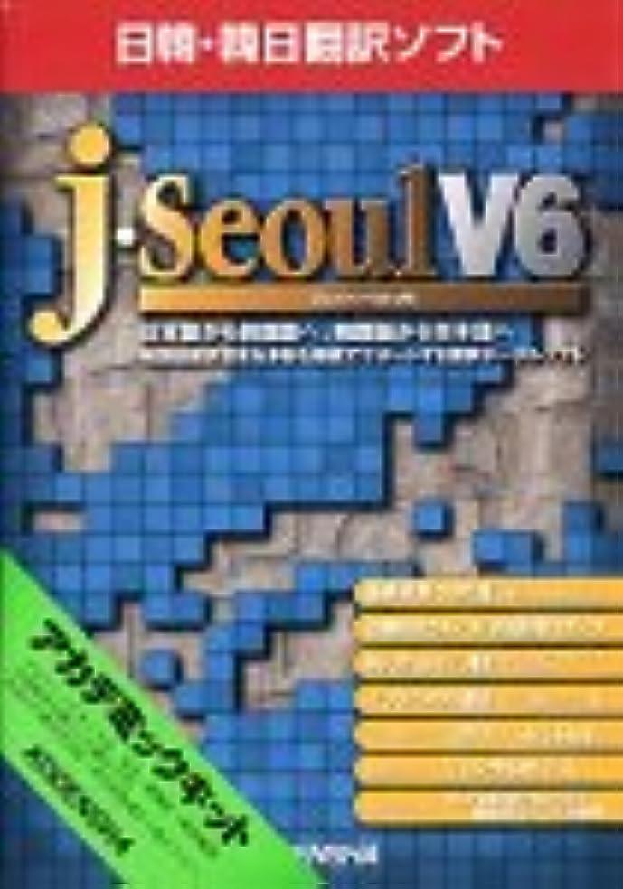 輸送雪の伝導率J?Seoul V6 アカデミック版