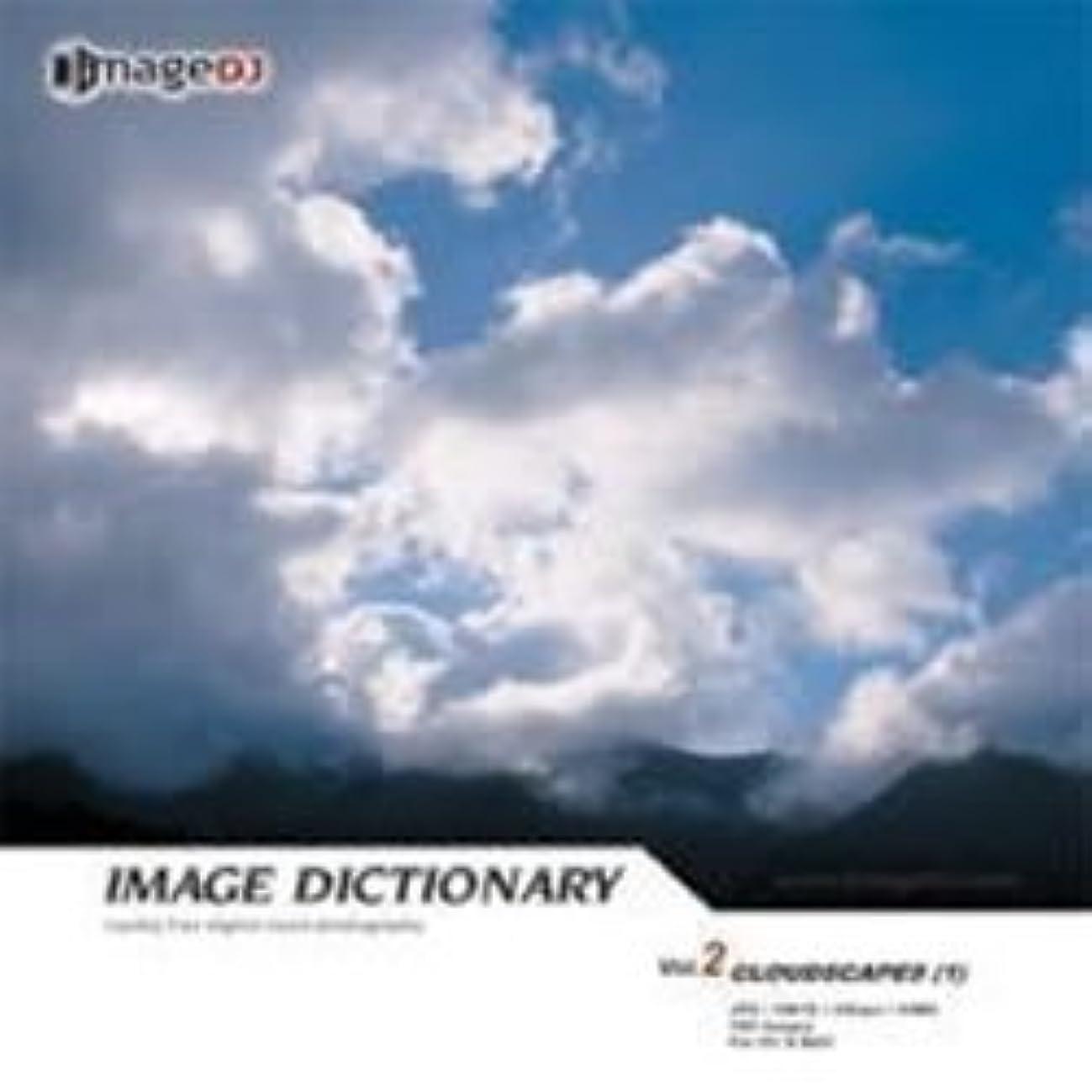 イメージ ディクショナリー Vol.2 雲