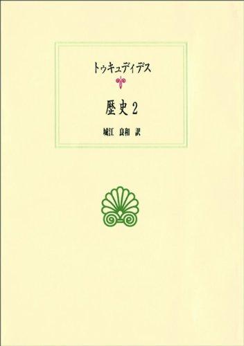 歴史〈2〉 (西洋古典叢書)の詳細を見る