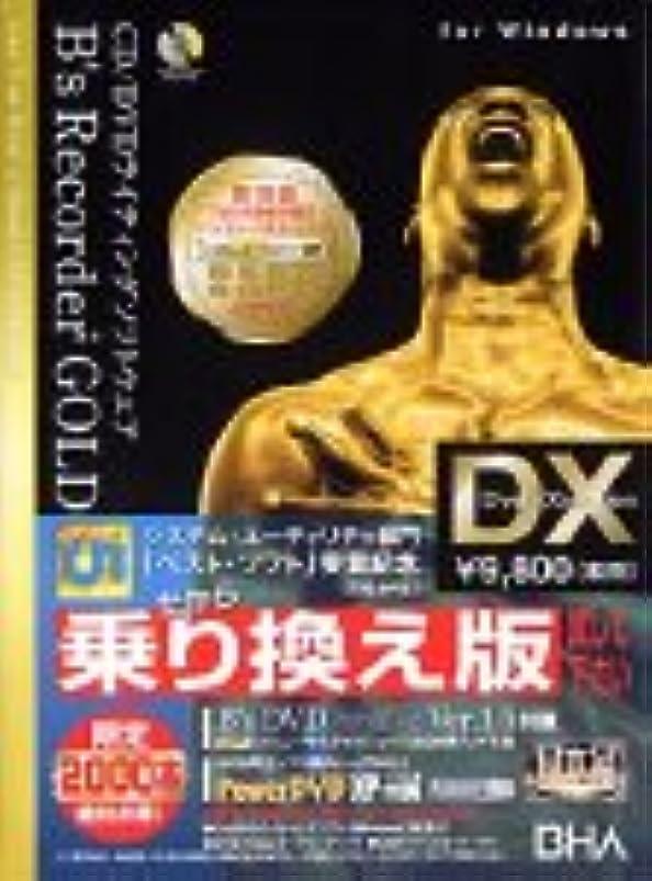 欠陥エーカーコーナーB's Recorder GOLD 5 DX 乗り換え版
