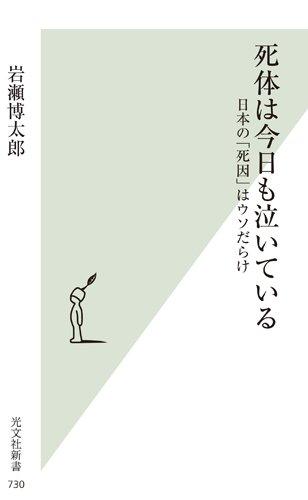 死体は今日も泣いている 日本の「死因」はウソだらけ (光文社新書)の詳細を見る