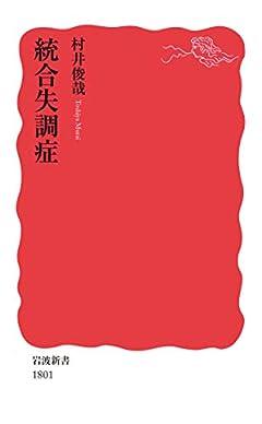 統合失調症 (岩波新書 新赤版 1801)