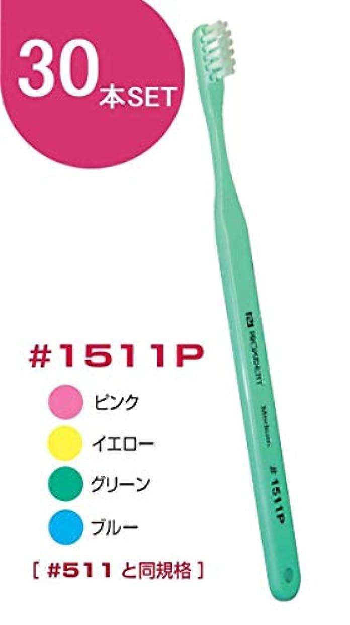 ピジン数学電圧プローデント プロキシデント #1511P 歯ブラシ 30本入