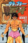 グラップラー刃牙 (42) (少年チャンピオン・コミックス)