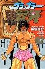 グラップラー刃牙 (42) (少年チャンピオン・コミックス)の詳細を見る