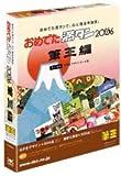 おめでた満タン 2006 筆王編