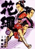 花繩 4 (ビッグコミックス)