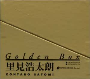 ゴールデン・ボックス