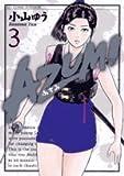 AZUMI-あずみ- 3 (ビッグコミックス)