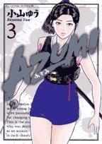 AZUMI-あずみ- 3 (ビッグコミックス)の詳細を見る