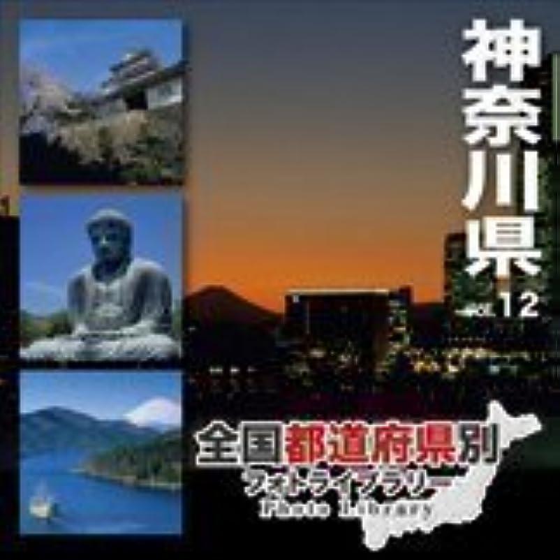 上向き縞模様の価値のない全国都道府県別フォトライブラリー Vol.12 神奈川県