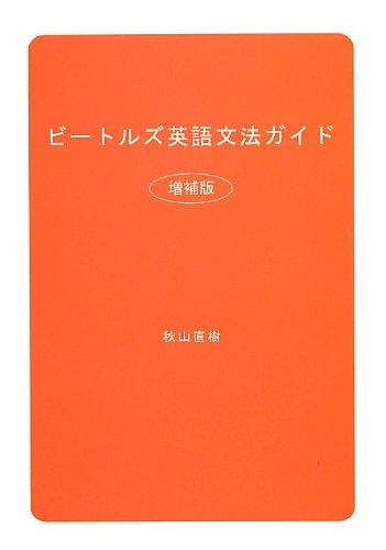 ビートルズ英語文法ガイド(増補版)の詳細を見る