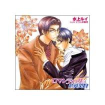 RUBY CDコレクション ロマンティックな恋愛契約