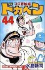 ドカベン (プロ野球編44) (少年チャンピオン・コミックス)