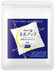 ネルアップ 20粒 ダイエット ダイエットサプリ ダイエットサプリメント 睡眠 GABA