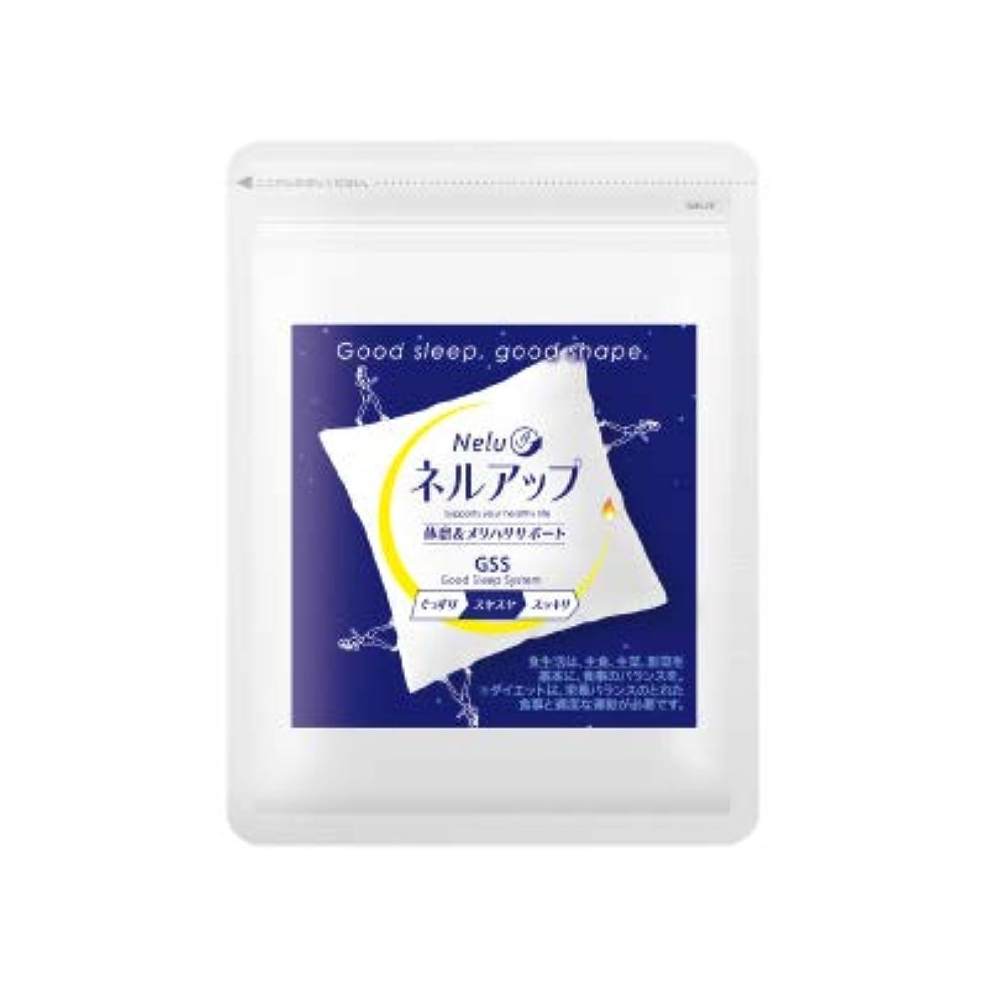 トムオードリースプライム小康ネルアップ 20粒 ダイエット ダイエットサプリ ダイエットサプリメント 睡眠 GABA