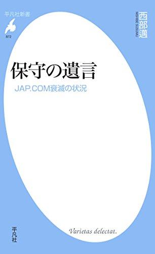 保守の遺言 (平凡社新書)