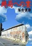終局への宴 (集英社文庫)