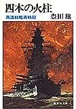 四本の火柱―高速戦艦勇戦記 (集英社文庫 78-D)
