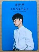 星野源 11thシングル ドラえもん 店頭 抽選 B賞 オリジナル ポケットカレンダー