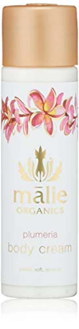 傷つける非アクティブ場所Malie Organics(マリエオーガニクス) ボディクリーム トラベル プルメリア 74ml