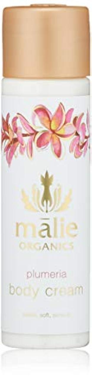 縞模様の植物学対人Malie Organics(マリエオーガニクス) ボディクリーム トラベル プルメリア 74ml