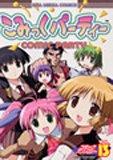 こみっくパーティーコミックアンソロジー VOL.13 (IDコミックス DNAコミックス)
