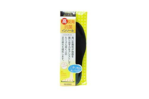 高反発 抗菌インソール 男女兼用 フリーサイズ(21.0~28.0cm)1足分(2枚入)