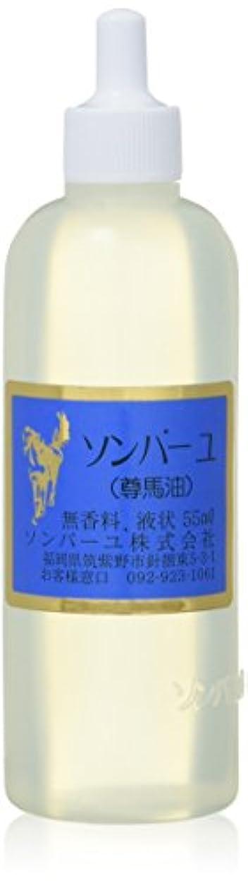 困難入浴消防士【2個】ソンバーユ 液 無香料 55mlx2個 (4993982013020)