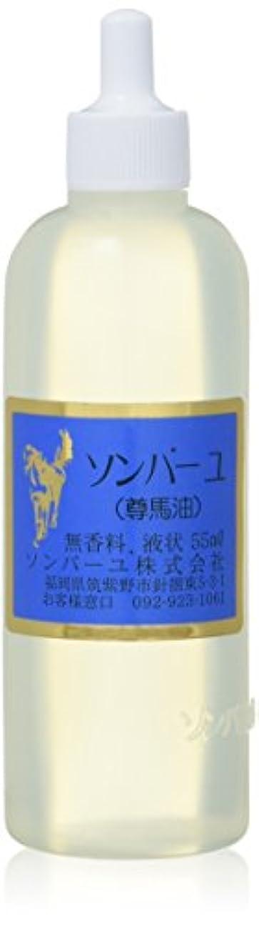鹿バースト顔料【2個】ソンバーユ 液 無香料 55mlx2個 (4993982013020)