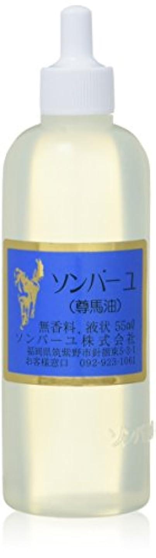 アーサーコナンドイル新しさ必要としている【2個】ソンバーユ 液 無香料 55mlx2個 (4993982013020)