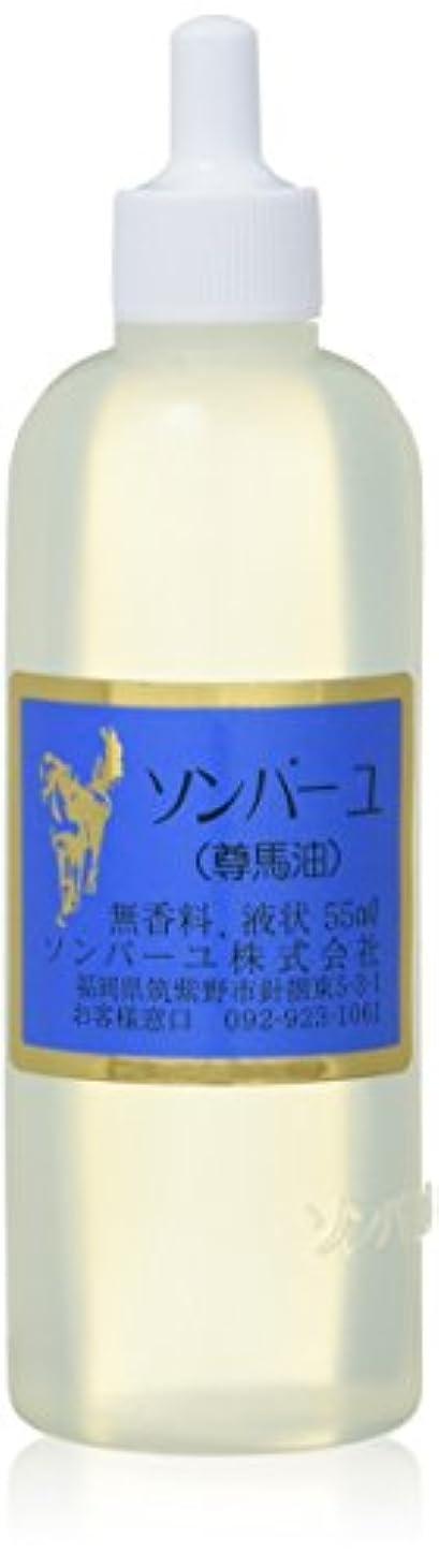 バイソン不当割り当てる【2個】ソンバーユ 液 無香料 55mlx2個 (4993982013020)