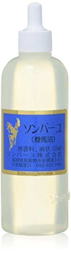 タクシー支店マイナス【2個】ソンバーユ 液 無香料 55mlx2個 (4993982013020)