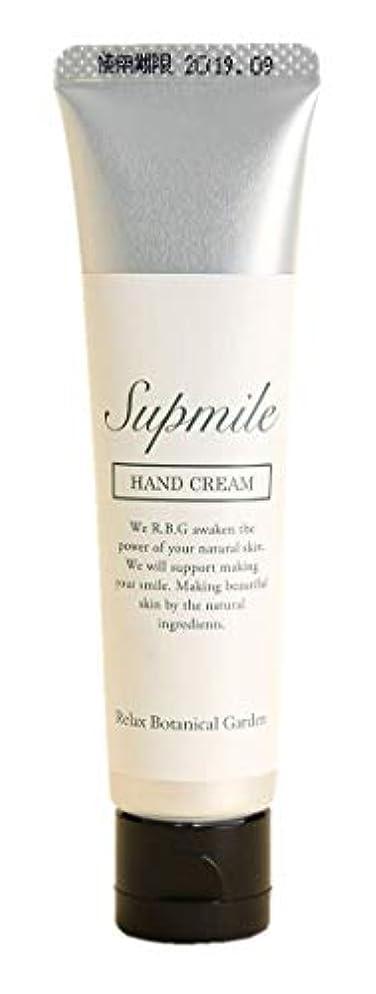 粗い満足できる神話完全無添加 サプミーレ ハンドクリーム