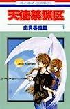 天使禁猟区 / 由貴 香織里 のシリーズ情報を見る