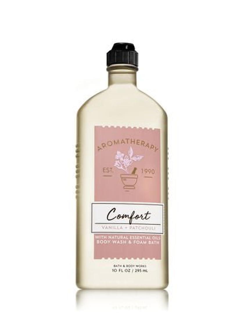 兵隊メールバイパス【Bath&Body Works/バス&ボディワークス】 ボディウォッシュ&フォームバス アロマセラピー コンフォート バニラパチョリ Body Wash & Foam Bath Aromatherapy Comfort Vanilla Patchouli 10 fl oz / 295 mL [並行輸入品]
