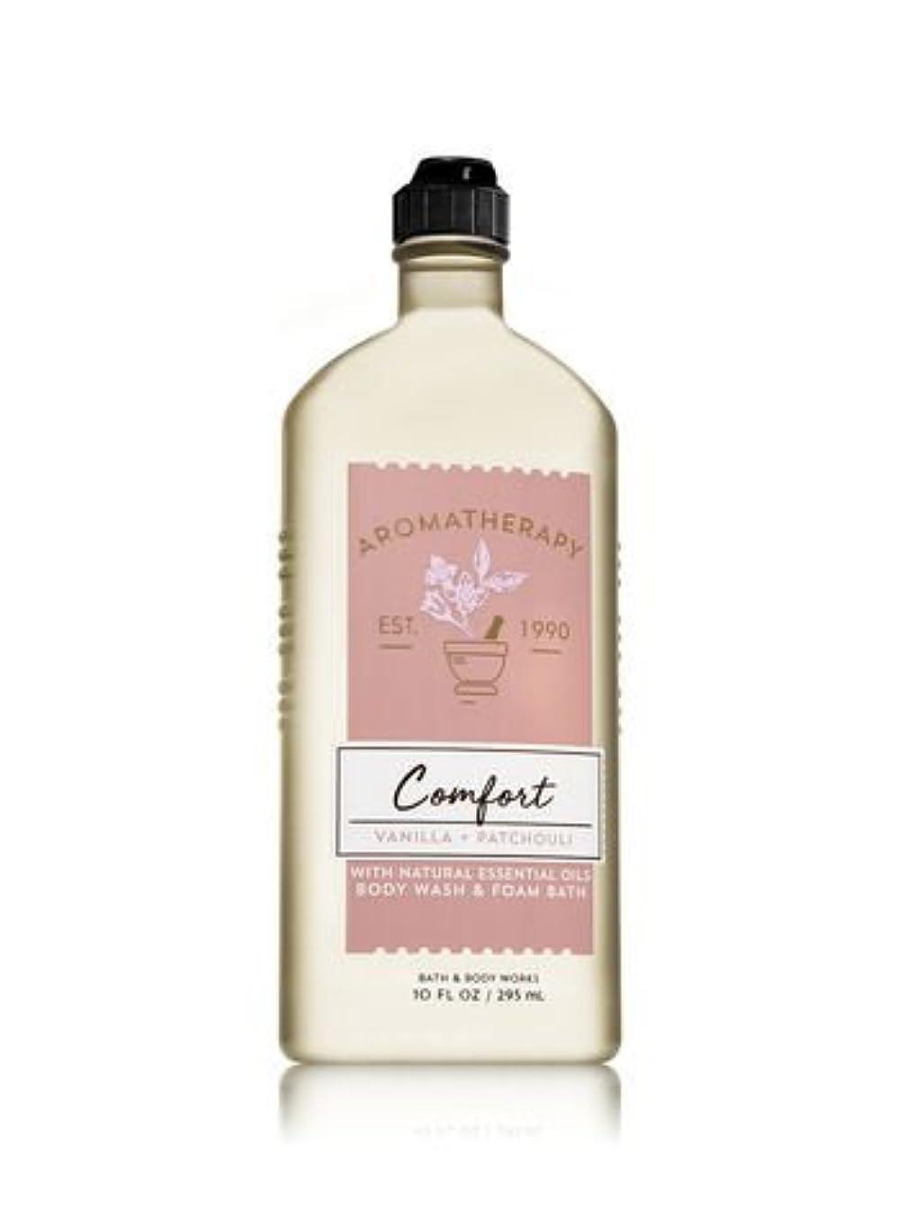 笑明日ライム【Bath&Body Works/バス&ボディワークス】 ボディウォッシュ&フォームバス アロマセラピー コンフォート バニラパチョリ Body Wash & Foam Bath Aromatherapy Comfort Vanilla Patchouli 10 fl oz / 295 mL [並行輸入品]