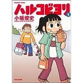 ハルコビヨリ (2) バンブー・コミックス